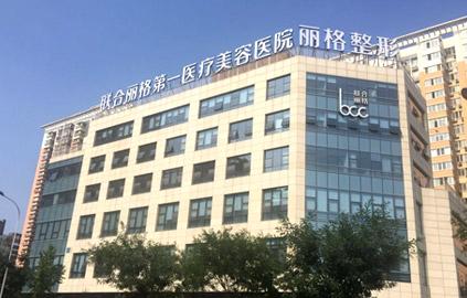 北京联合丽格植发价格是多少?