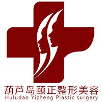 葫芦岛颐正医疗美容门诊部