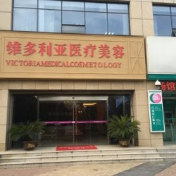 安庆维多利亚医疗美容门诊部植发科
