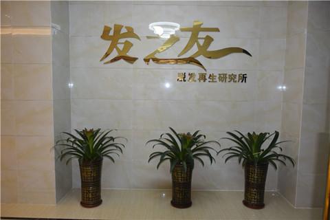 广西南宁发之友是正规植发医院吗?