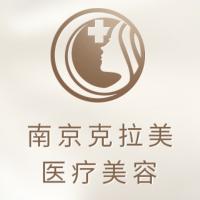 南京克拉美医疗美容