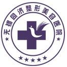 无锡同济医疗美容医院