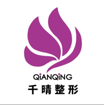 杭州千晴医疗医疗美容诊所