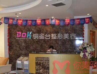 重庆铜雀台医院
