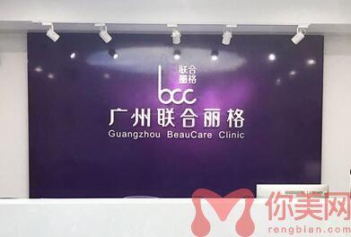 广州联合丽格整形医院
