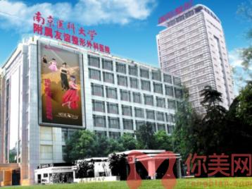 南京友谊整形美容医院