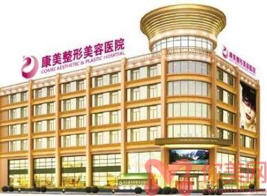 南京康美整形医院