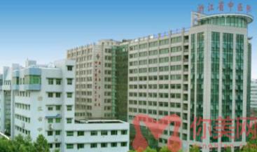 浙江省中医院整形美容科