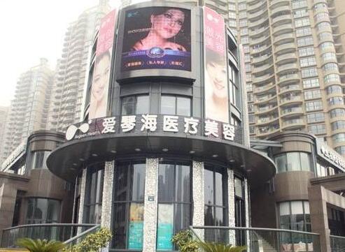 杭州爱琴海医疗美容门诊部