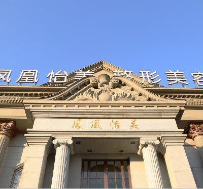天津凤凰怡美整形美容医院