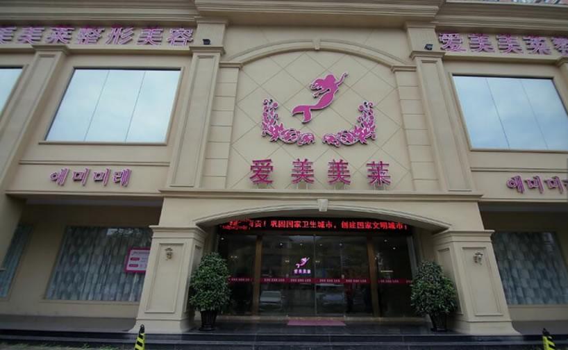 台州市爱莱美医疗美容门诊部
