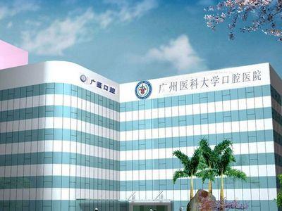 广州医科大学附属口腔医院美容科