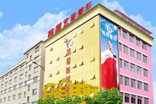 广州艺星整形美容医院