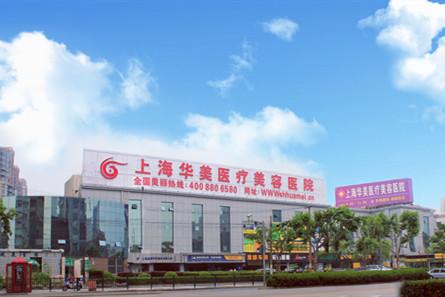 上海华美整形美容医院