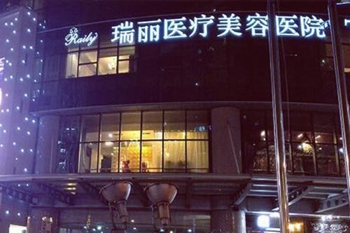 杭州瑞丽整形医院