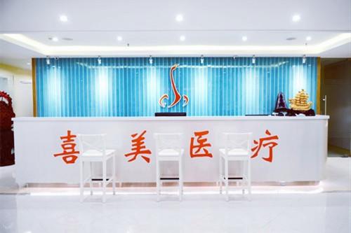 上海喜美整形美容医院