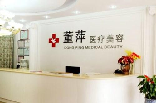 上海董萍医疗美容整形医院