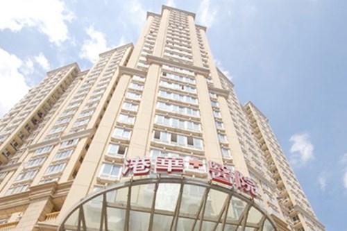 上海港华整形美容医院
