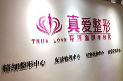 上海真爱整形美容医院