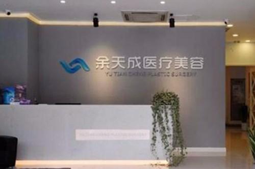 上海余天成整形医院