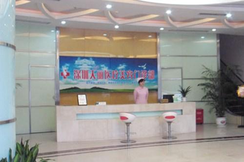 深圳天丽医疗美容医院