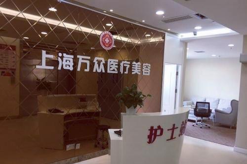 上海万众整形医院
