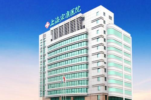 上海宏康整形美容医院