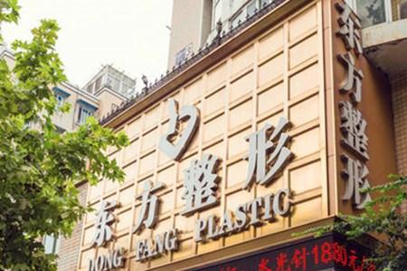 杭州东方整形美容门诊部