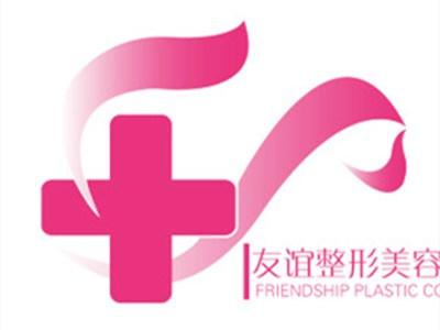 沈阳友谊整形美容医院