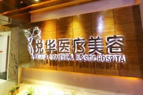 西安悦华整形美容医院