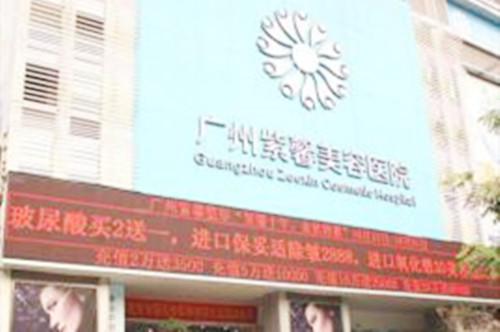 广州紫馨美容医院