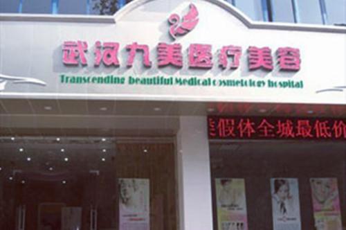 武汉九美整形医院