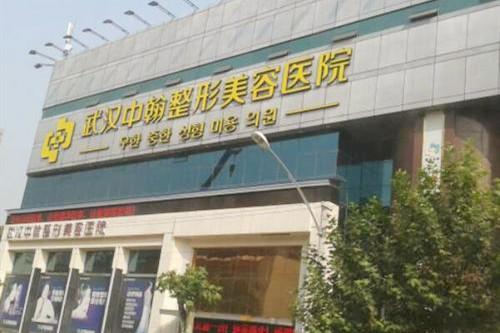 武汉中澳整形美容医院