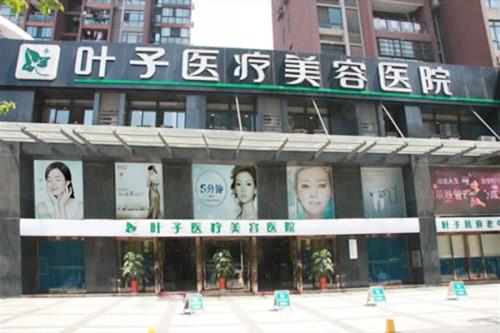 武汉叶子整形美容医院