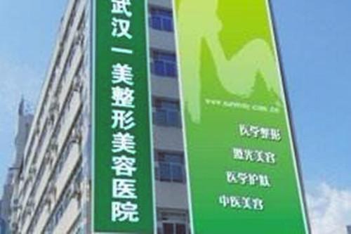 武汉一美整形医院