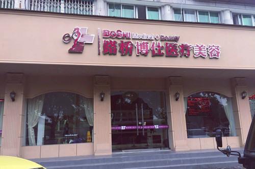 台州博仕整形美容医院