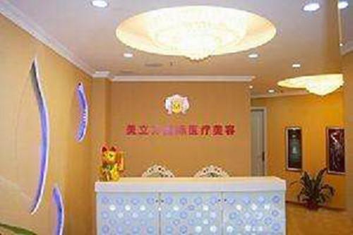 南京美立方国际整形美容机构