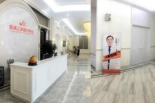 台州市医美之家医疗美容门诊部
