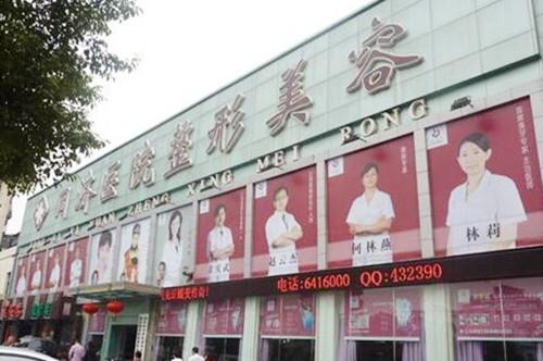 南昌同济整形美容医院