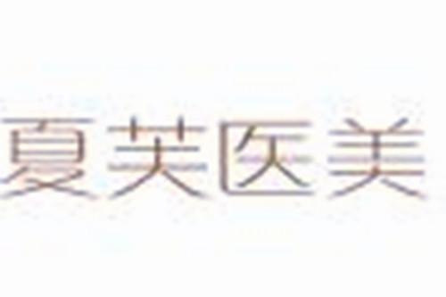 北京夏芙医疗美容医院