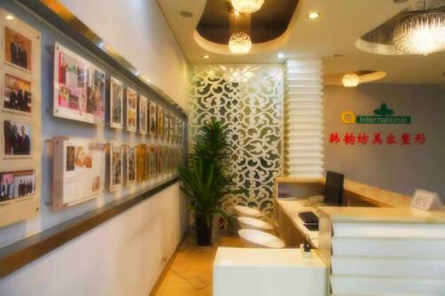 北京韩韵坊医疗美容诊所
