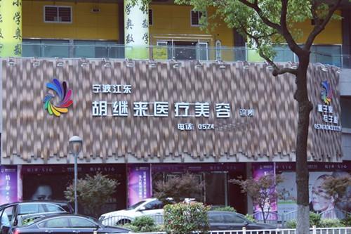 宁波鄞州胡继来医疗美容诊所