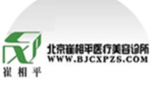 北京崔相平医疗美容诊所