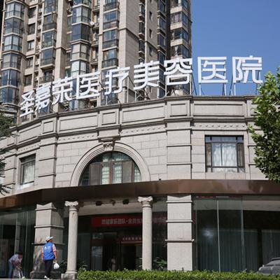 北京圣嘉荣医疗美容医院