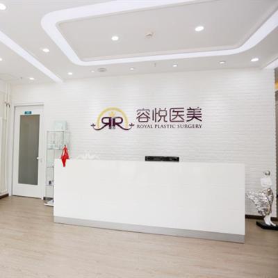 北京亚楠容悦医疗美容门诊