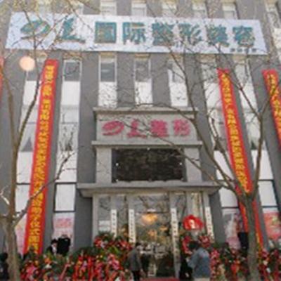 北京四美美容整形医院