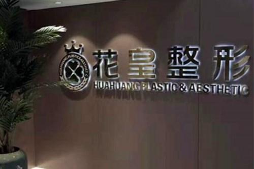 北京花皇整形美容医院