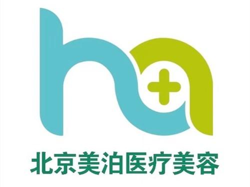 北京美泊医疗美容医院