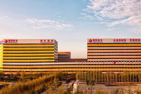 西安国际医学中心医院