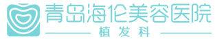 青岛海伦植发-logo